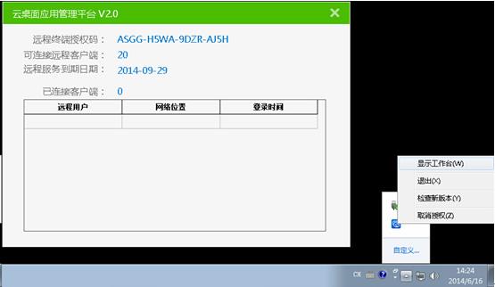 客户端安装步骤 客户端通过金蝶kis专业版安装光盘